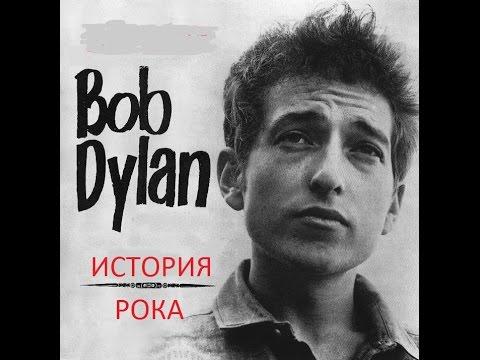 , 10 удивительных фактов о Бобе Дилане — певце, получившем Нобелевскую премию по литературе, LIKE-A.RU