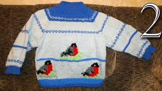 Пуловер (Свитер) для мальчика с рисунком Снегири вязание спицами Часть 2