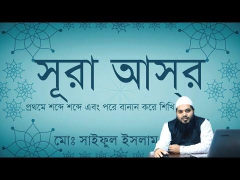 Sura Asor Bangla.  সূরা আসর বাংলা উচ্চারণ সহ