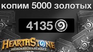 Hearthstone: Копим 5000 золотых. Часть 53 (4135 золотых) неудача