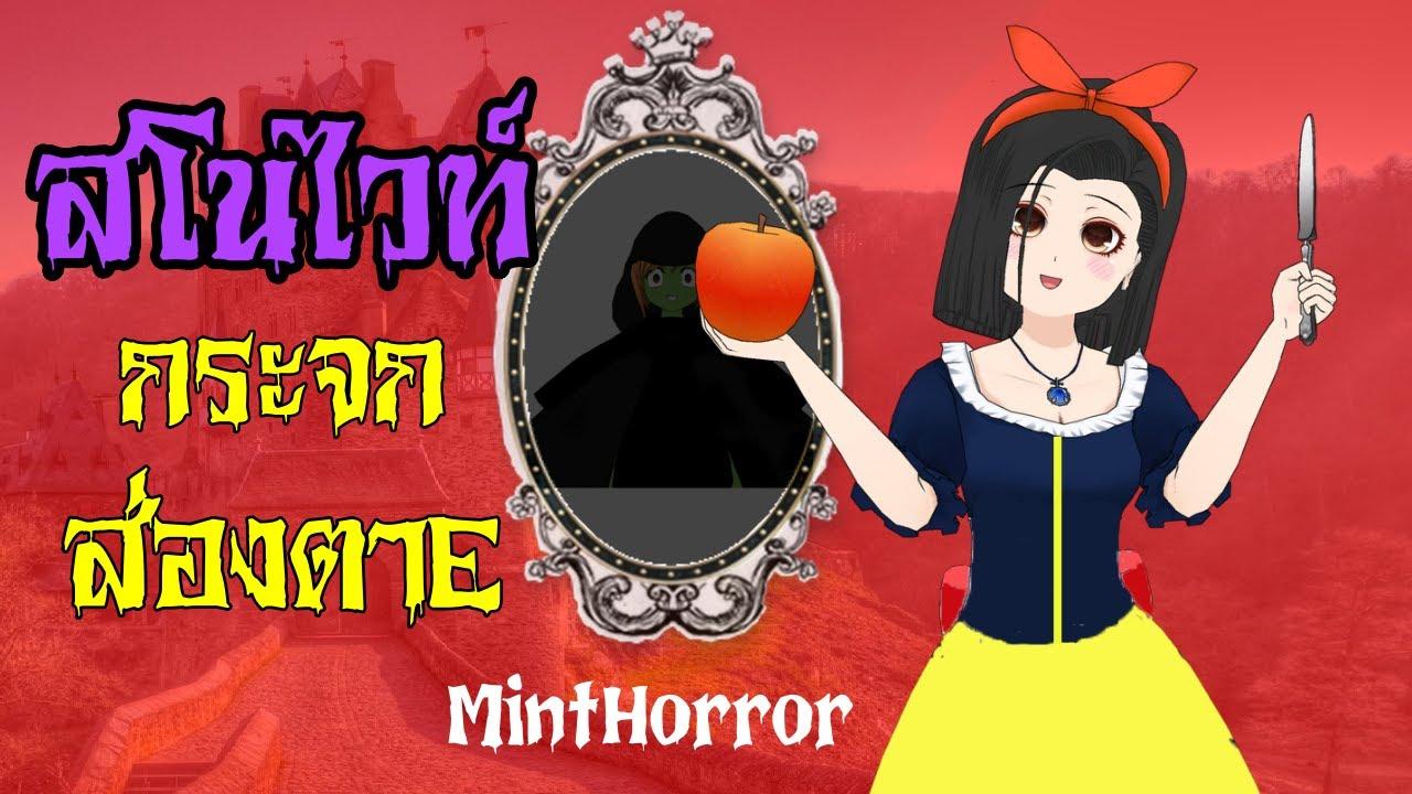 สโนว์ไวท์ กระจกส่องตาE  lตำนานสยอง - Mint Horror