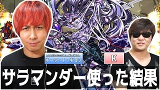 【モンスト】GIKOSHIsTV!!モン玉で排出された「サラマンダー」を筆頭にイザナギ零をやった結果【ぎこちゃん】 thumbnail