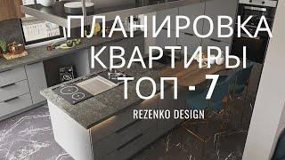 ТОП 7 Принципов правильной ПЛАНИРОВКИ интерьера. Как сделать современный дизайн интерьера квартиры