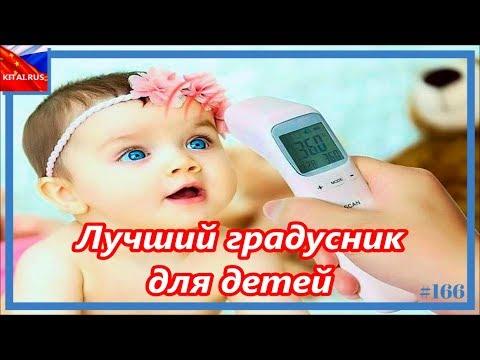 Лучший электронный градусник для детей купить ! Бесконтактный инфракрасный градусник CK-T 1803 #166