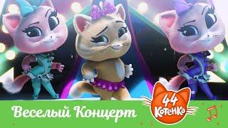 44 Котёнка  \Веселый Концерт\ песня ВИДЕОКЛИП