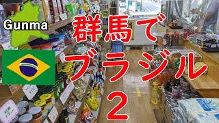 【店レポ】群馬でブラジル食品店 ゆるい雑談つき