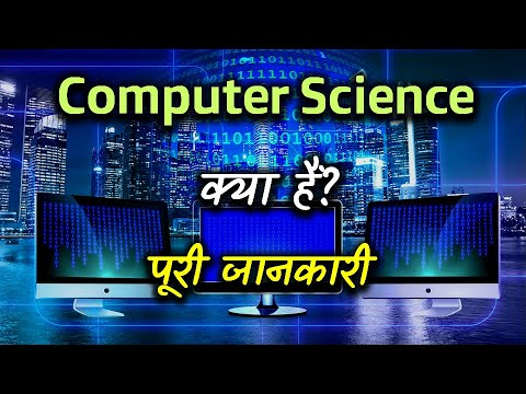What is Computer Science With Full Information? – [Hindi] -