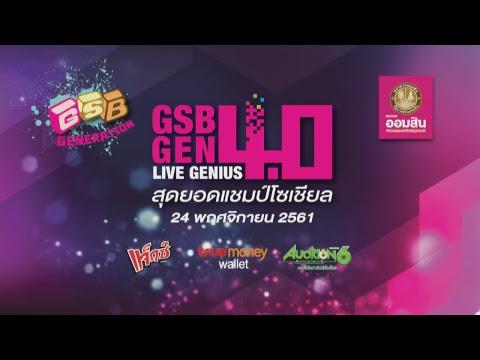 สุดยอดแชมป์โซเชียล GSB GEN LIVE GENIUS 4.0