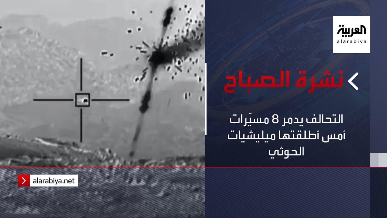 نشرة الصباح | التحالف يدمر 8 مسيّرات أمس أطلقتها ميليشيات الحوثي  - نشر قبل 5 ساعة