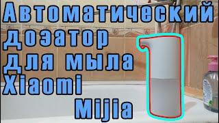 Автоматический дозатор для мыла Xiaomi Mijia обзор / заправка мыла