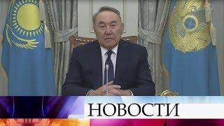 Президент Казахстана Нурсултан Назарбаев сложил с себя полномочия главы государства.