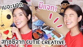 รีวิวสกุชชี่จาก Cutie Creative !! ส่งมาเยอะมาก ชอบมาก !! มีแจกด้วย !!