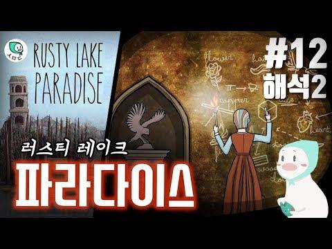 러스티레이크 파라다이스 해석 2부 공략&해석 - Rusty Lake Paradise story & meaning