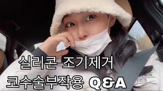 [Q&A]비염•비중격만곡증•비밸브•코 실리콘 조…