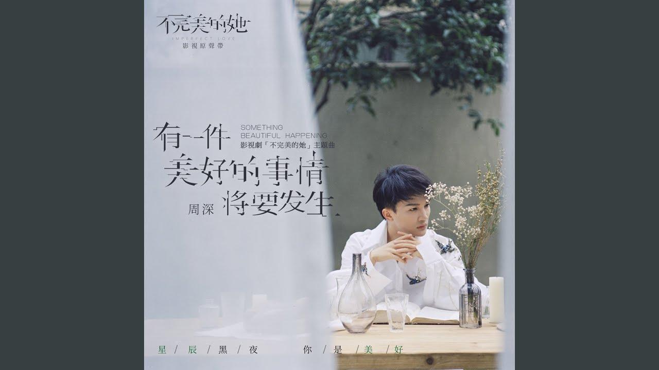You Yi Jian Mei Hao De Shi Qing Jiang Yao Fa Sheng