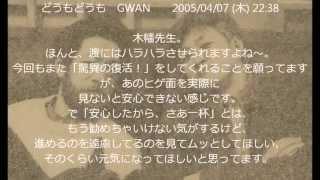 2005 4 16 1 22に亡くなった高田渡さんを 中川五郎さんが歌っておられま...