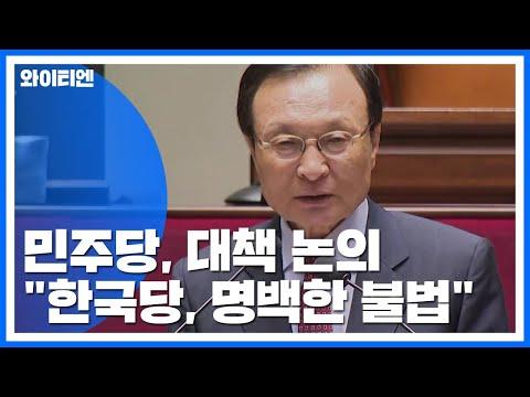 """[현장영상] 이해찬 """"의원들 노고 감사, 싸움의 시작"""" / YTN"""