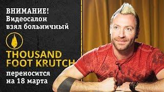 Фронтмен Thousand Foot Krutch смотрит русские клипы (Видеосалон №29) — переносится на 18 марта!