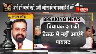 मैं Pilot साहब से वापस आने की अपील करता हूं: Sanyam Lodha | Rajasthan Political Crisis
