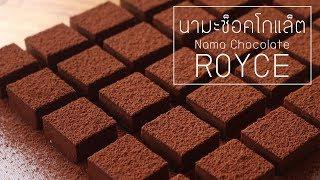 นามะช็อคโกแล็ต - Nama Chocolate Royce l ครัวป้ามารายห์