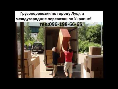 Перевозка мебели Луцк / недорого перевезти мебель в г. Луцк