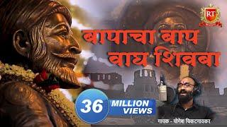 तो बापांचा बाप वाघ शिवबा जन्मला    New Shivaji Maharaj Song 2018   योगेश चिकटगावकर