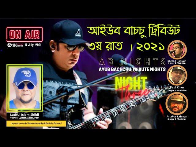 Ayub Bachchu   Tribute Night 3   2021