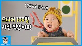 드디어 100일 사진 찍었어요! 국민이 사진 모델 실력은? (귀여움 주의ㅋ) ♡ 꿀잼 아기 촬영 육아 밀착중계 놀이 | 말이야와친구들 MariAndFriends