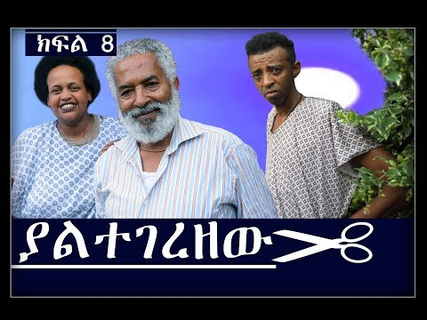 Ethiopia:ጅንኑ አስቂኝ ቀልድ ክፍል 8 – Jininu Part 8 New Ethiopian Comedy