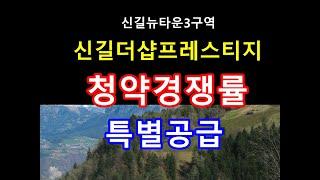 신길 더샵 파크프레스티지 특별공급 청약경쟁률 5243접…