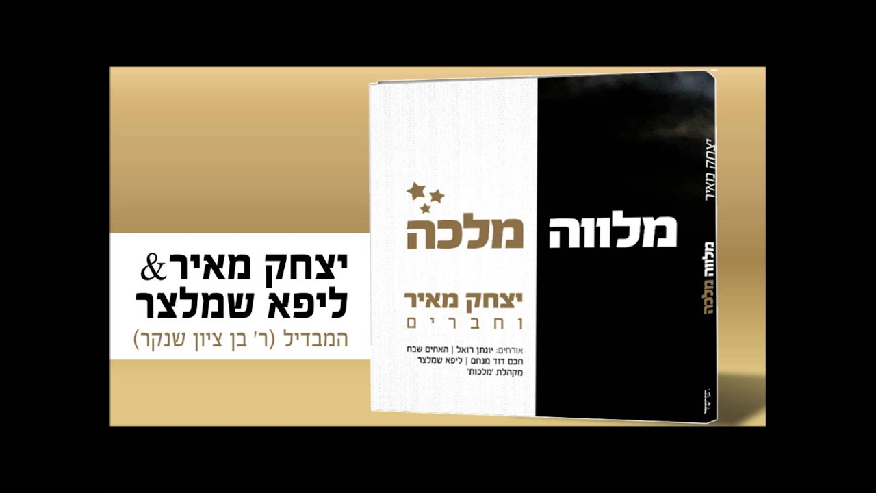 המבדיל - ר' בן ציון שנקר // יצחק מאיר מארח את ליפא שמלצר
