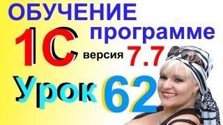 1С 7.7 Перебрасываем базу на другой ПК и как исправить ошибку метаданных Урок 62