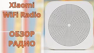 Xiaomi WiFi Online Radio ► ОБЗОР РАДИО