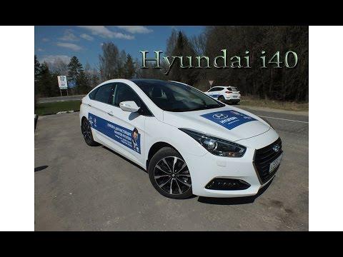 Hyundai. i 40 Обзор Тест Драйв