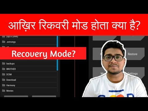 [Hindi] Recovery Mode Explained!