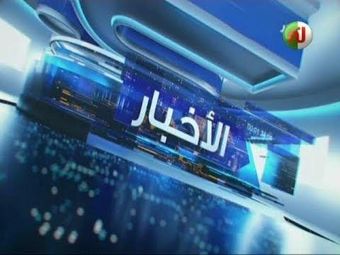 موجز أخبار الساعة 09:00 ليوم الإربعاء 26 سبتمبر 2018 - قناة نسمة