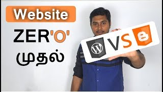 Website பற்றி தெரியுமா? | What is Host and Domain | Class 1