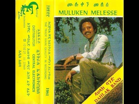 Muluken Melesse - ባይንሽ ልለፍበት (Baynish Lilefibet) - 1973 E.C.