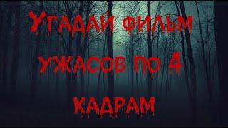 Угадай фильм #5 - Угадай фильм ужасов по 4 кадрам