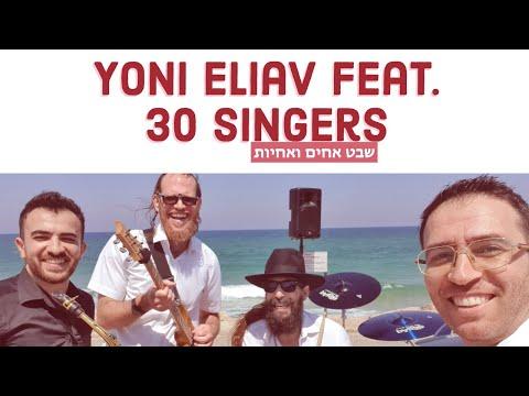 • יוני אליאב ו30 זמרים בשיר ״שבט אחים ואחיות״ | Yoni Eliav Feat. 30 Singer •