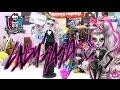 Zomby Gaga La Monster High UFFICIALE Di LADY GAGA è Qui PAWS UP mp3
