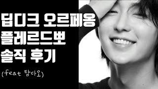 딥디크 오르페옹 vs 플레르드뽀 솔직 후기(feat 탐…