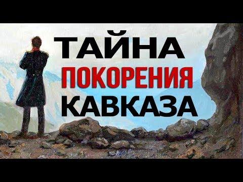 Мифы о Кавказе и забытая правда о Лермонтове