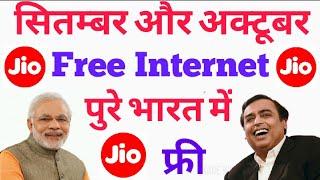 Jio फिर से Free Internet सितम्बर और अक्टूबर पुरे भारत में Jio Free Data Offer 2018