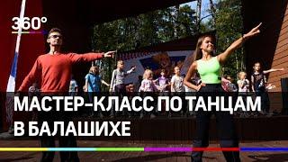 Прошел первый мастер класс по танцам в рамках «Битвы парков» в Балашихе