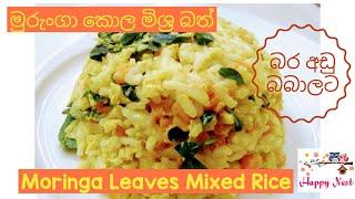 මරග කල මශර බත Moringa Leaves Mixed Rice Baby Food Recipes  Happy Nest