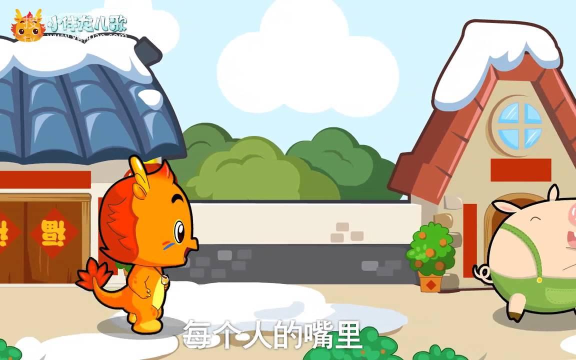 小伴龍兒歌第5集 恭喜恭喜 - YouTube