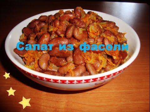 Фасоль тушеная с томатом и морковью - калорийность, состав