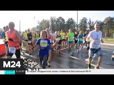 В воскресенье в столице состоится Московский марафон - Москва 24
