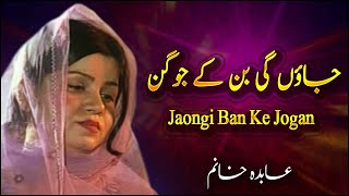 Abida Khanam - Jaongi Ban Ke Jogan - Islamic s